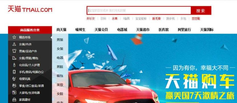 Alibaba ha anunciado que venderá coches online de sus plataformas en Internet. Para ello el gigante chino del eCommerce ha llegado a un acuerdo con la empresa local Yongda, que comercializa vehículos de lujo.